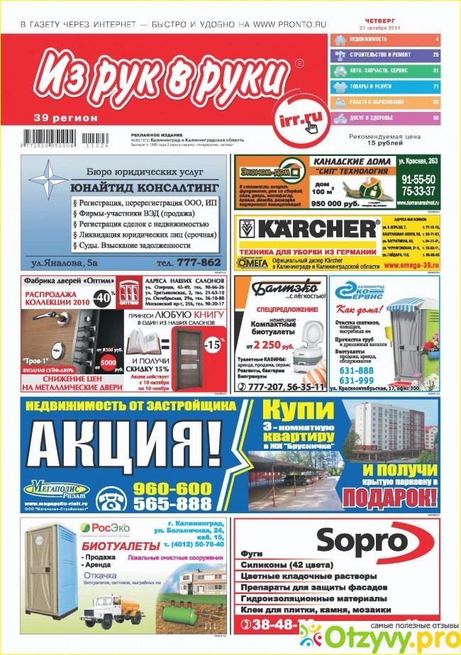 Газета Из Рук В Руки Вологда Знакомства