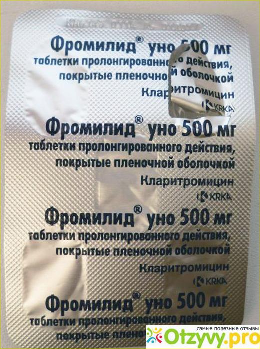 антибиотик фромилид пить или не пить этот запах искусственно