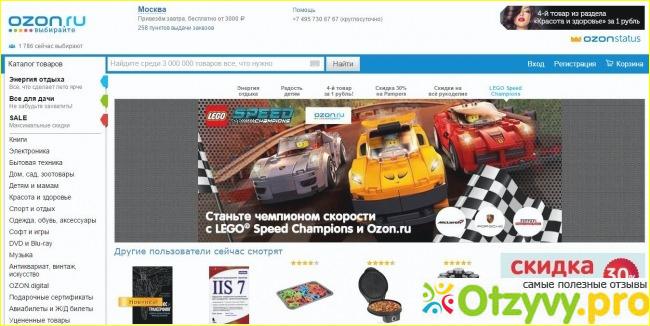 Озон Интернет Магазин Официальный Сайт Егорьевск