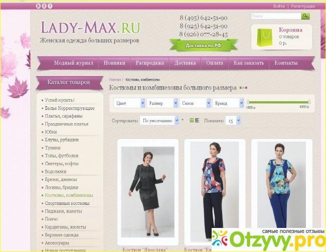 Молодежная Одежда Больших Размеров Доставка
