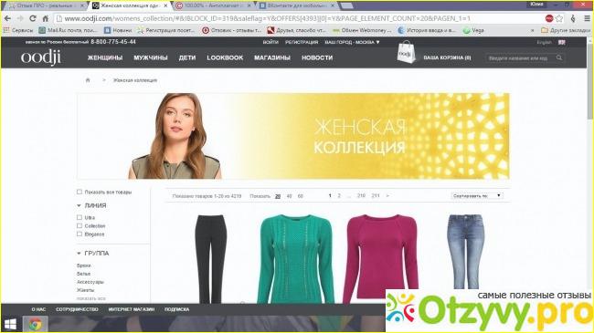 Оджи Интернет Магазин Одежды С Бесплатной Доставкой