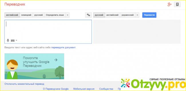 Как сделать себе голос гугл переводчика 596