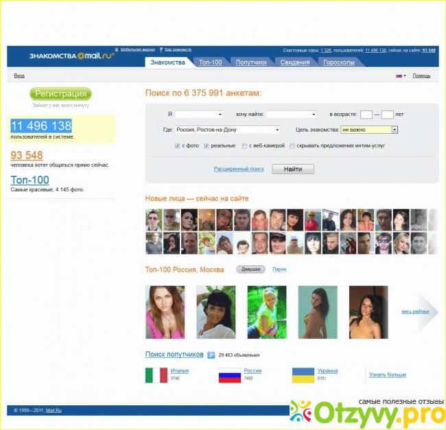 майл без регистрации сайты знакомств