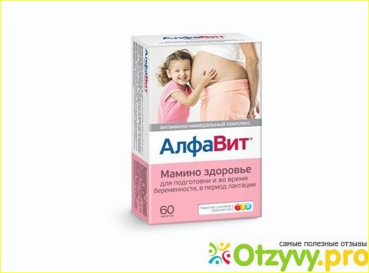 Цена поливитаминов для беременных