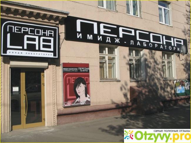 Имиджлаборатория Персона Москва  Отзывы покупателей