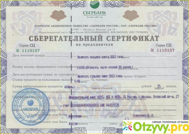 сертификат на голубитокс