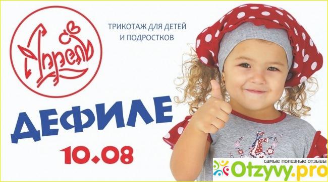 Апрель Одежда Для Детей Официальный Сайт
