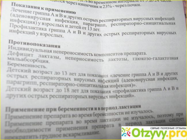 Фитолизин беременным инструкция по применению 92