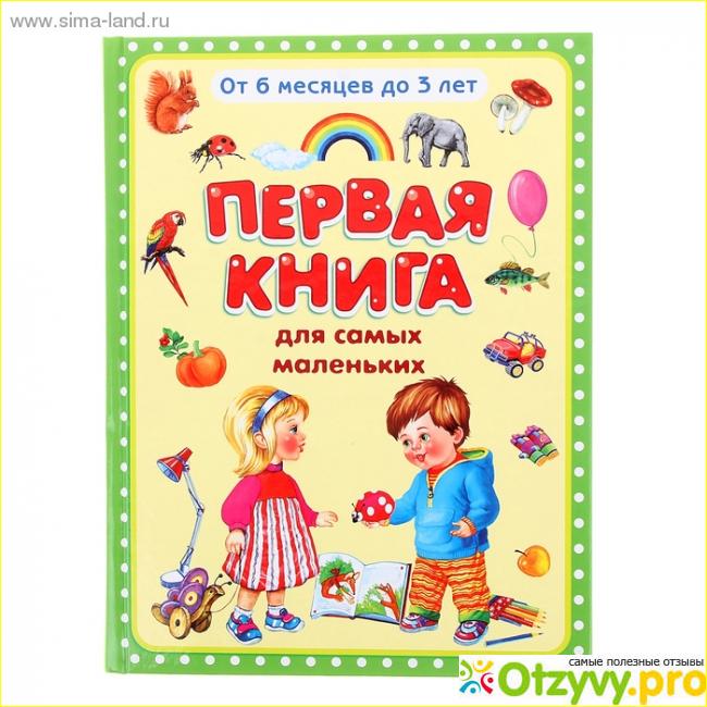 Развивающая книга для самых маленьких
