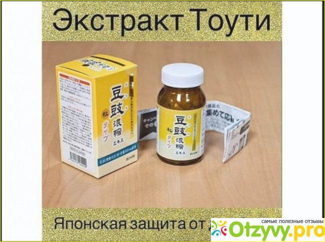 Тоути лекарство от диабета в москве