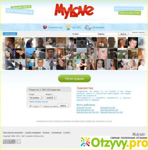 Сайт Знакомств Mylove.ru Интим