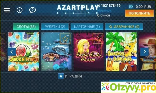 приложение азарт плей