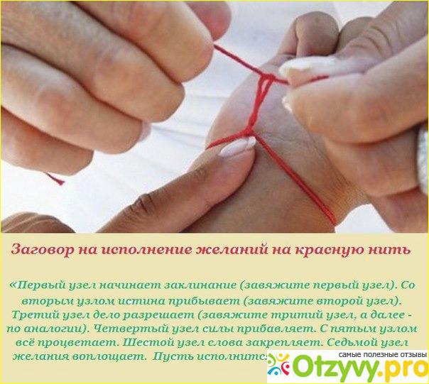Как сделать нить на запястье своими руками