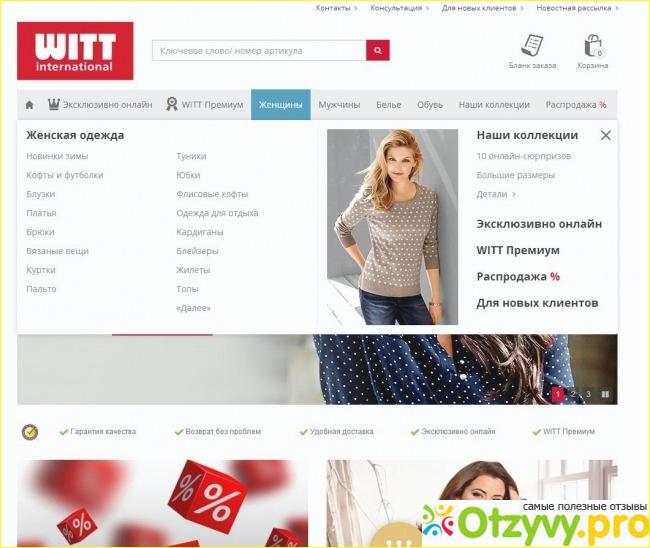 Witt Интернет Магазин Женской Одежды Каталог Распродажа