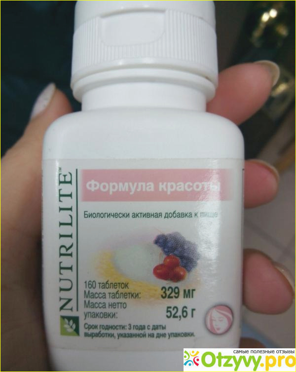 Витамины амвей для беременных отзывы