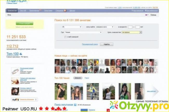 украине в список знакомств сайты