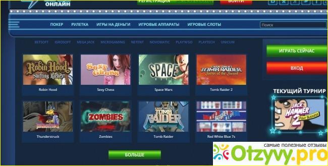 играть джой казино сом официальный сайт