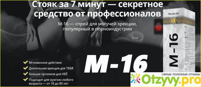 Отзывы об спрей м16