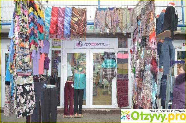 особи оптовые рынки москвы одежда люблино Потому что