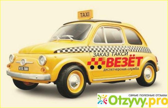 предметы служба потери везет такси многих