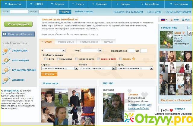 Сайт знакомств loveplanet mail ru