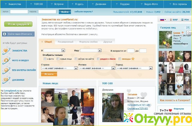 Сайты Знакомств Лав Ру