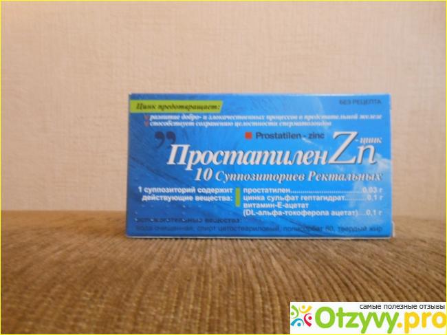 Цинк в таблетках от простатита лекарства вылечить простатит