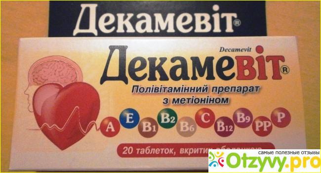 Декамевит Инструкция По Применению Таблетки