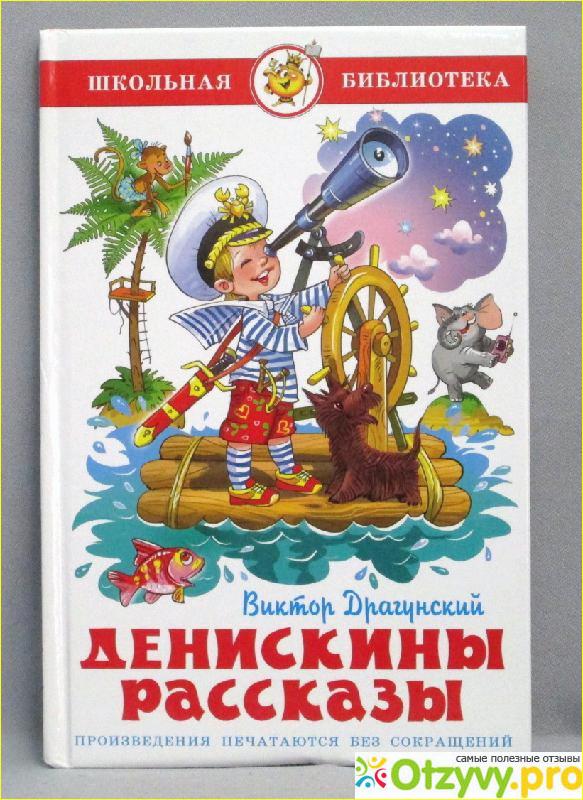Чему учит книга денискины рассказы.