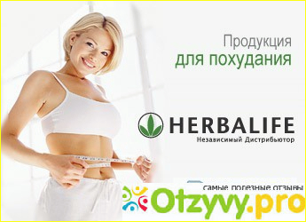 Опасен ли Гербалайф отзывы о Herbalife  Главный форум