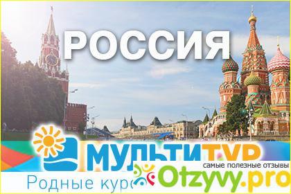 Туроператор по россии мультитур