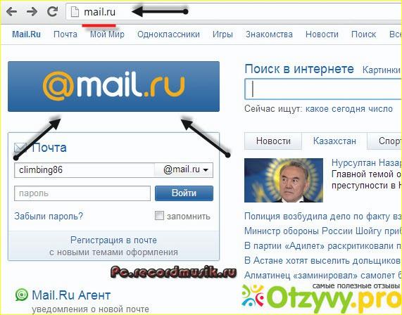 отзывы знакомства на mail