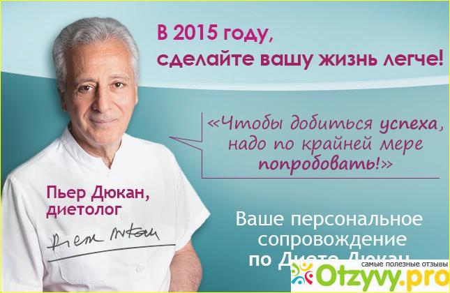 Dukan по диета www данным ru личным