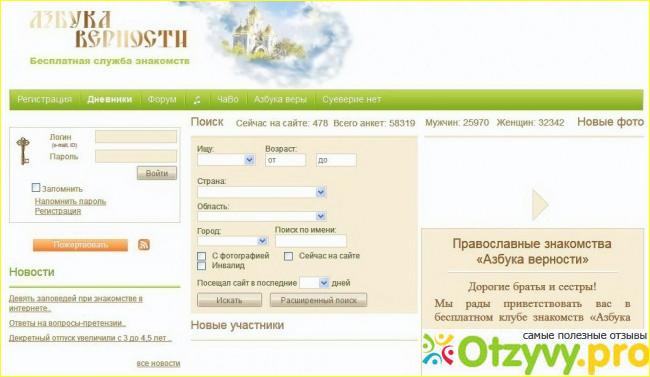 Сайт знакомств золушка спб