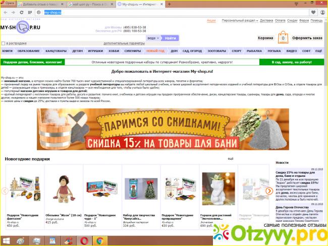 Му Шоп Интернет Магазин Официальный Сайт