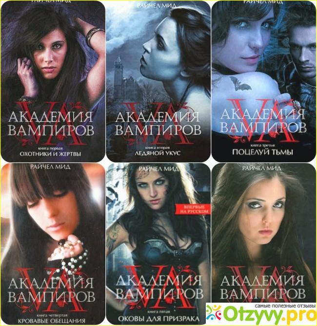 akademiya-vampirov-seks