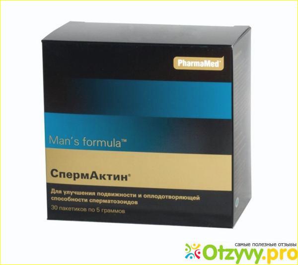 muzhskoe-besplodie-spermaktin-lekarstva-etoy-gruppi-otzivi