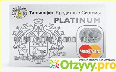 кредитная карта уральский банк отзывы клиентов