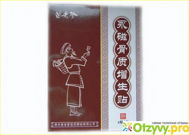 Китайский магнитный пластырь от косточки