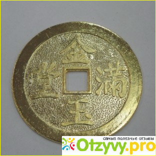Амулет монета как сделать