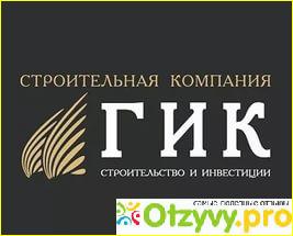Гиг краснодар строительная компания официальный сайт продвижение сайта в блогах бесплатно