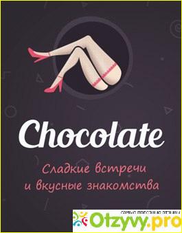 Знакомства на шоколад