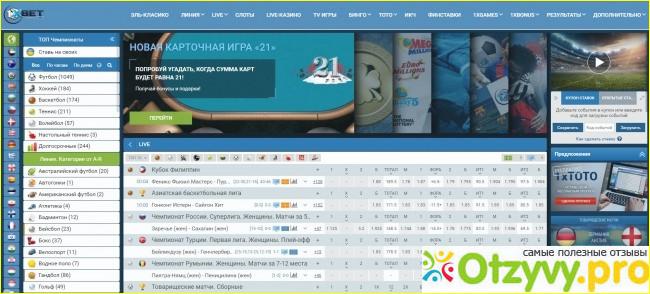 ставки на спорт онлайн ru
