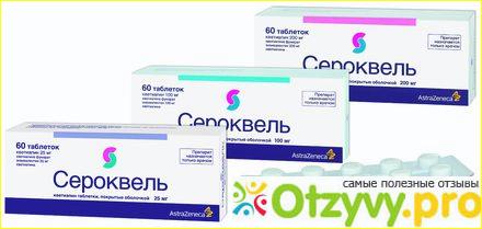 Сероквель: инструкция по применению, отзывы принимающих препарат и.