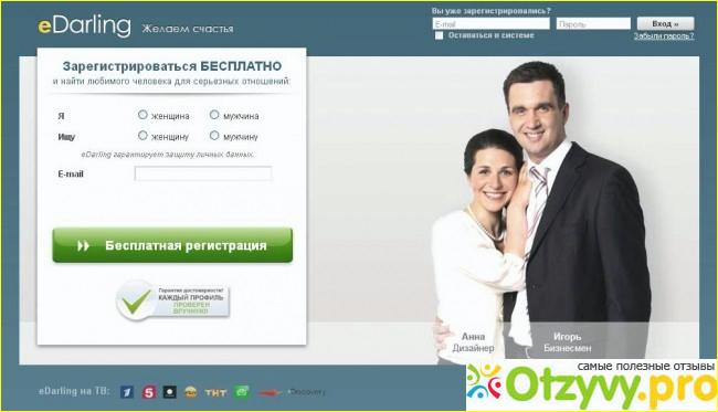 Серьезные сайты знакомств для брака с телефонами