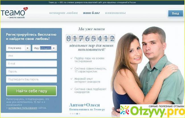 Сайт на вход знакомств ру тиамо мой