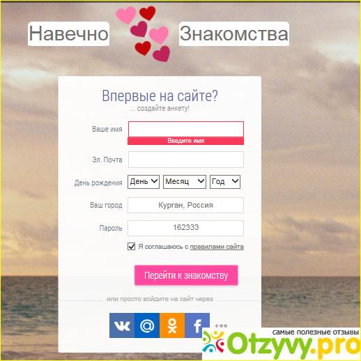 как удалить страницу на сайте знакомств тиамо.ру
