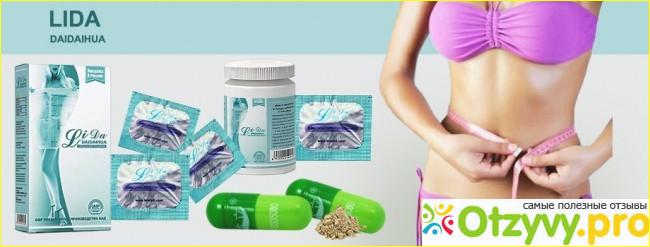 таблетки для похудения лида москва