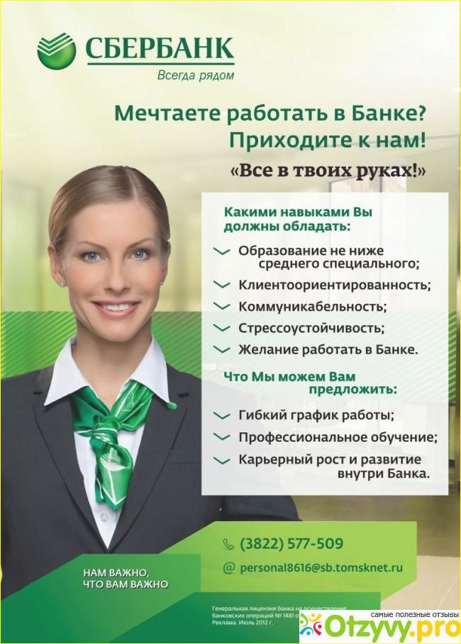 поздравления с устройством на работу от сотрудников банка означают сны числам