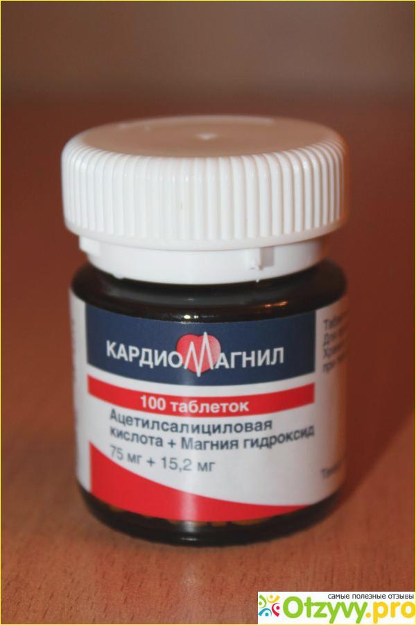 Таблетки Такеда Кардиомагнил - «Пьёте Кардиомагнил при ...